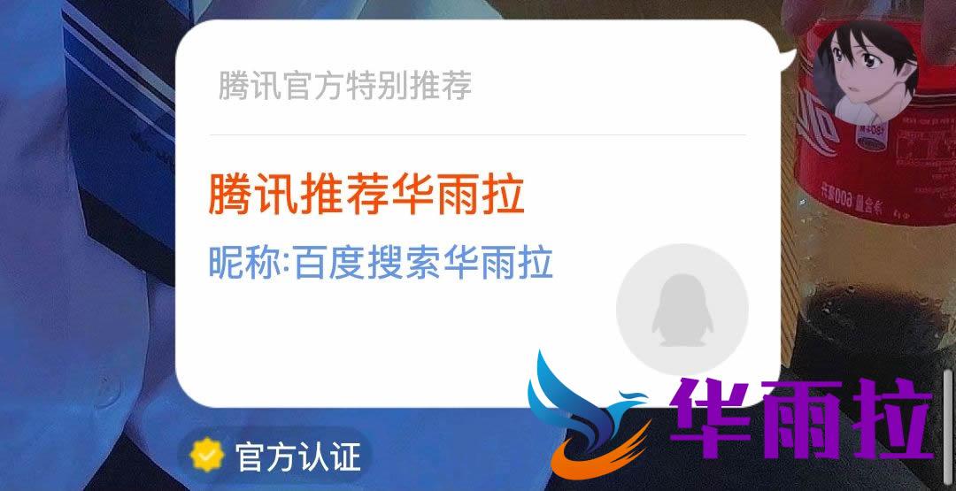 腾讯官方特别推荐带官方认证的效果——基于QQXML生成