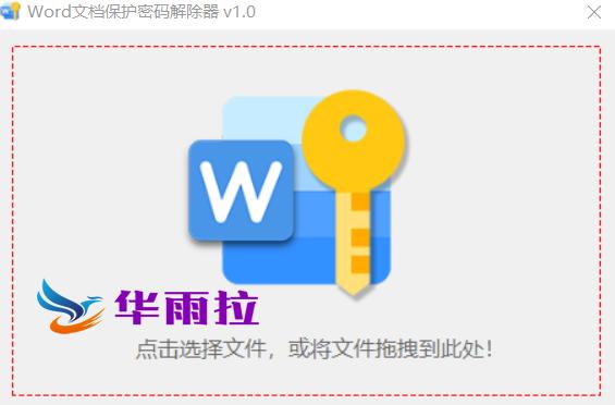 非常值得推荐一款的word密码清除工具