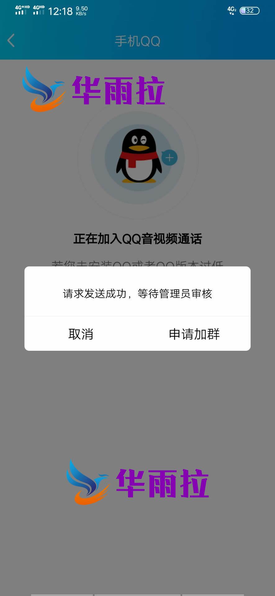 来自华雨啦官方群背巨网友的测试——红包加群引流的QQjson代码