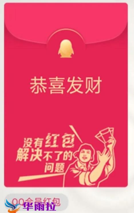 红包图片引流进群技术的分享——基于QQJSON代码