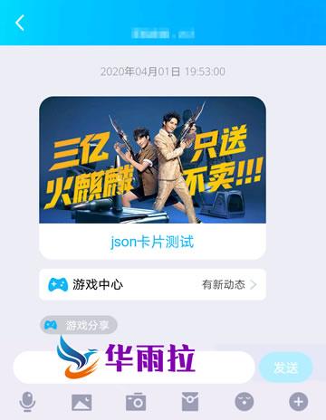 用QQJSON代码制作一张QQ视频卡片来秀一秀吧!