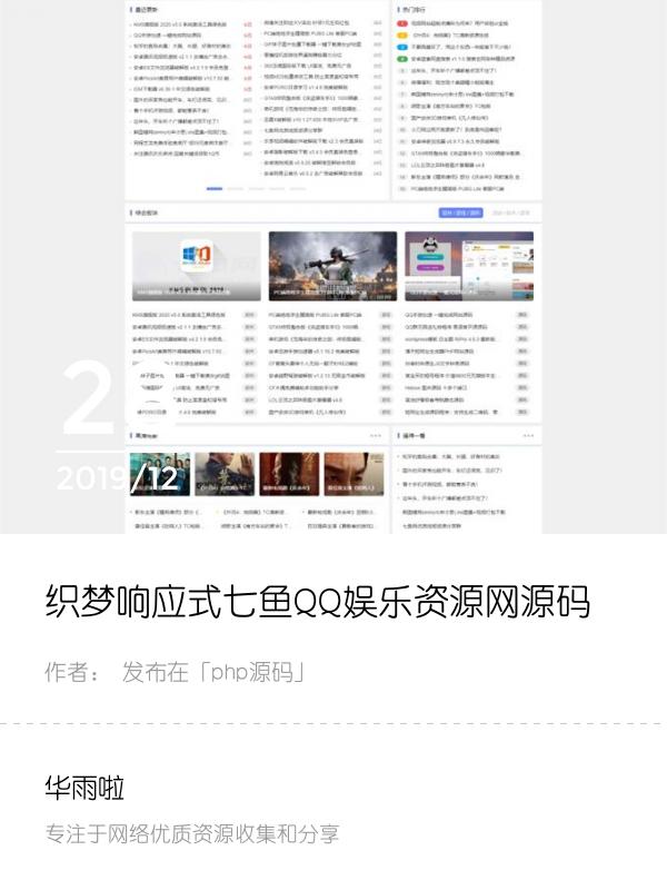 织梦响应式七鱼QQ娱乐资源网源码