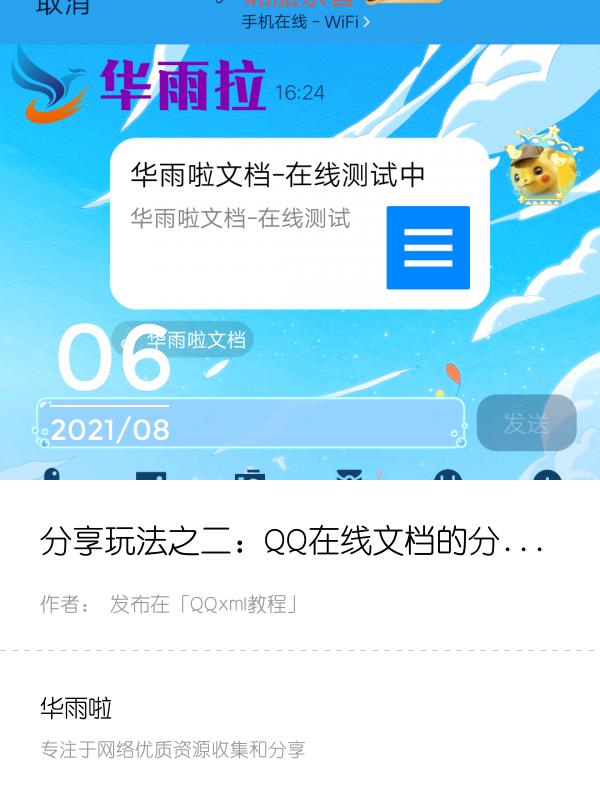 分享玩法之二:QQ在线文档的分享—QQXML代码
