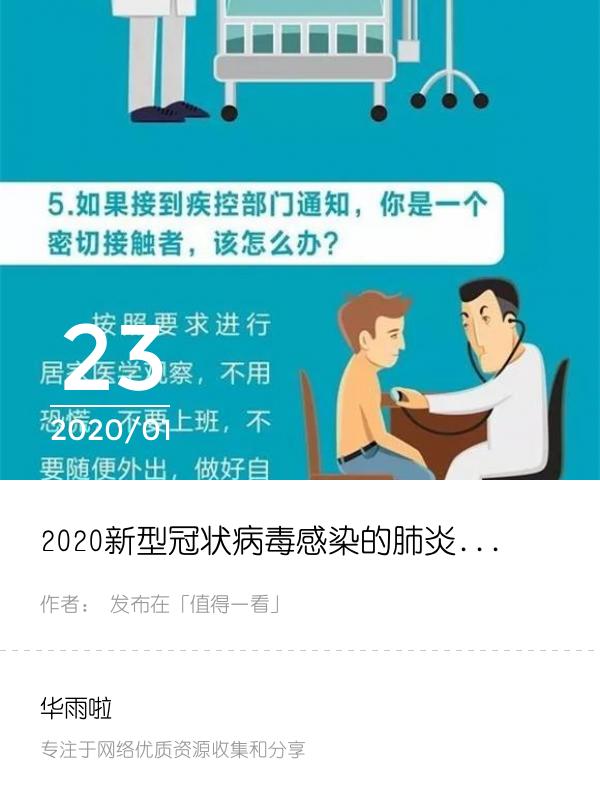2020新型冠状病毒感染的肺炎有哪些症状?来了解一下