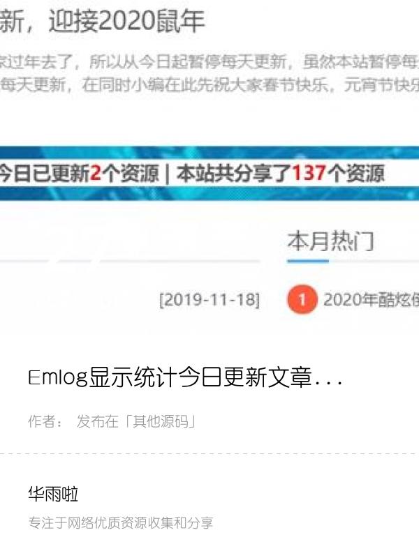 Emlog显示统计今日更新文章和文章总数代码