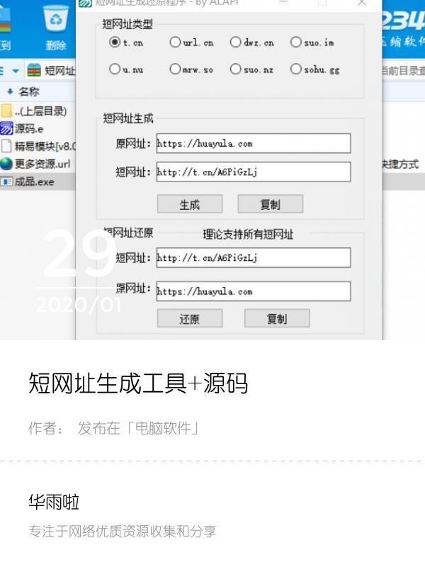 短网址生成工具+源码