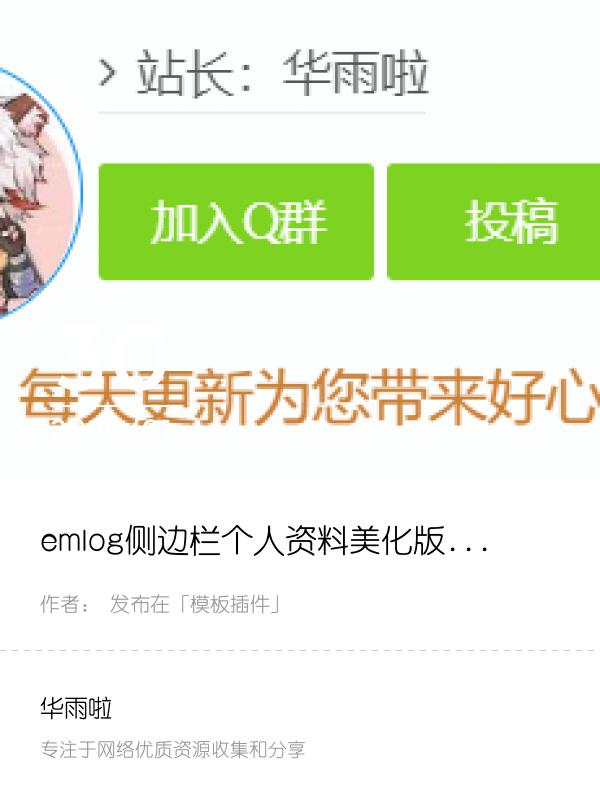 emlog侧边栏个人资料美化版代码