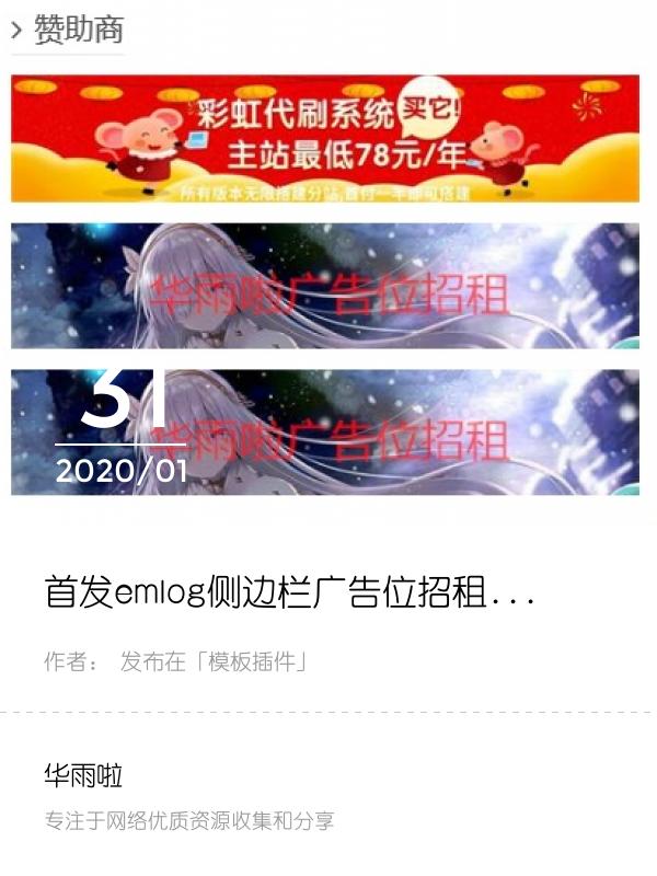 首发emlog侧边栏广告位招租代码