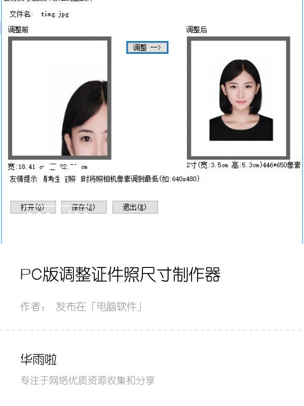 PC版调整证件照尺寸制作器