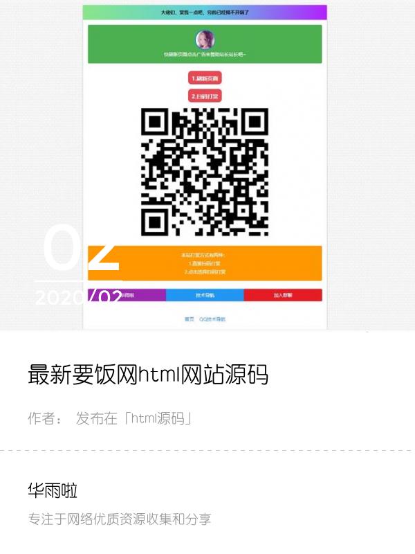 最新要饭网html网站源码
