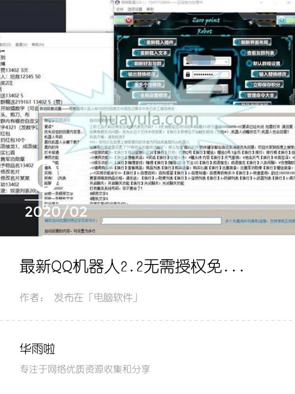 最新QQ机器人2.2无需授权免费下载