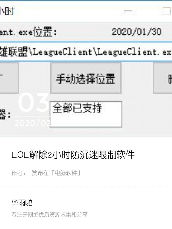 LOL解除2小时防沉迷限制软件
