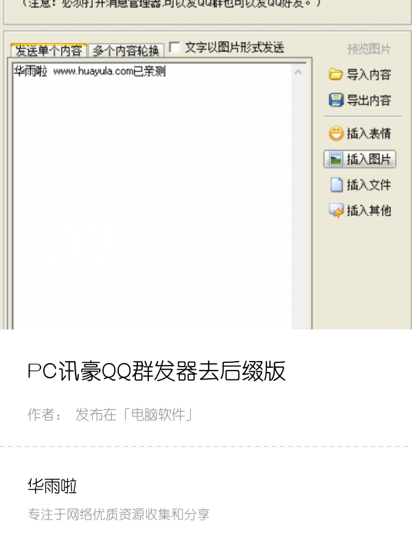 PC讯豪QQ群发器去后缀版