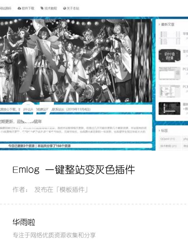 Emlog 一键整站变灰色插件
