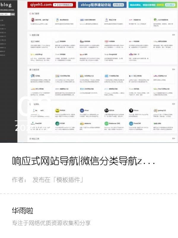 响应式网站导航|微信分类导航zblog模板