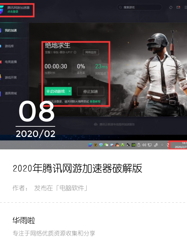 2020年腾讯网游加速器破解版