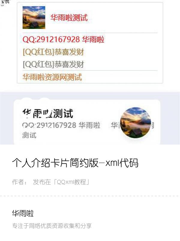 个人介绍卡片简约版-xml代码