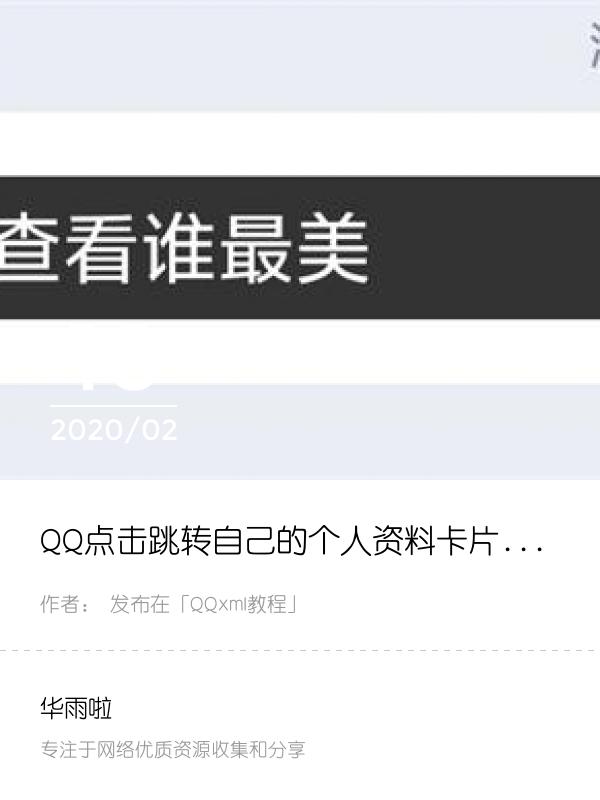 QQ点击跳转自己的个人资料卡片-xml代码