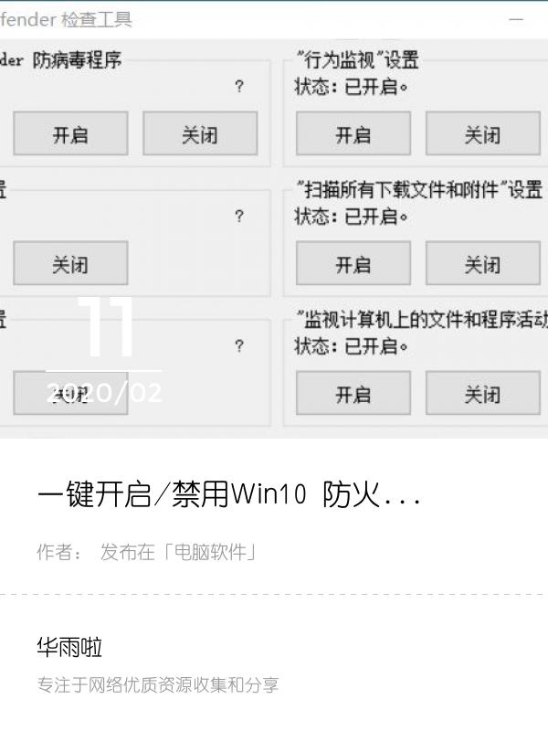 一键开启/禁用Win10 防火墙软件