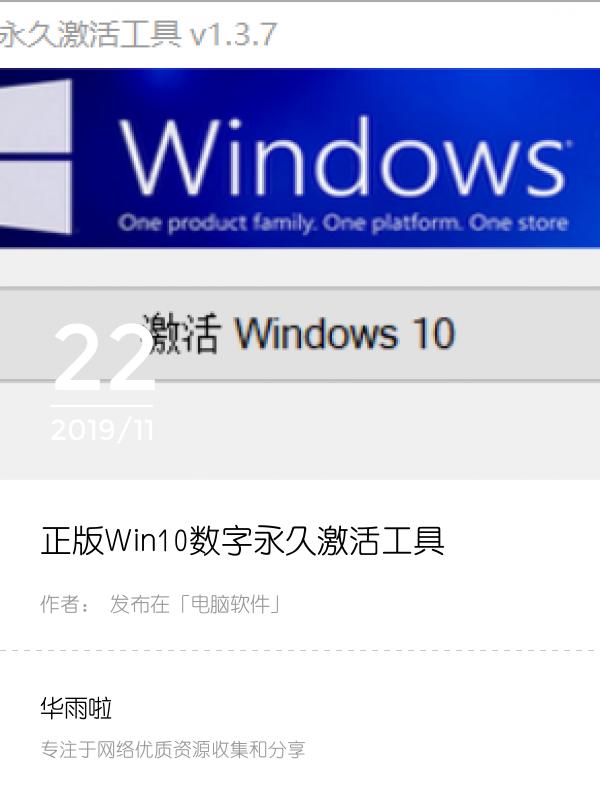 正版Win10数字永久激活工具