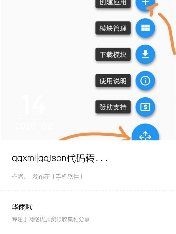 qqxml|qqjson代码转卡片框架软件