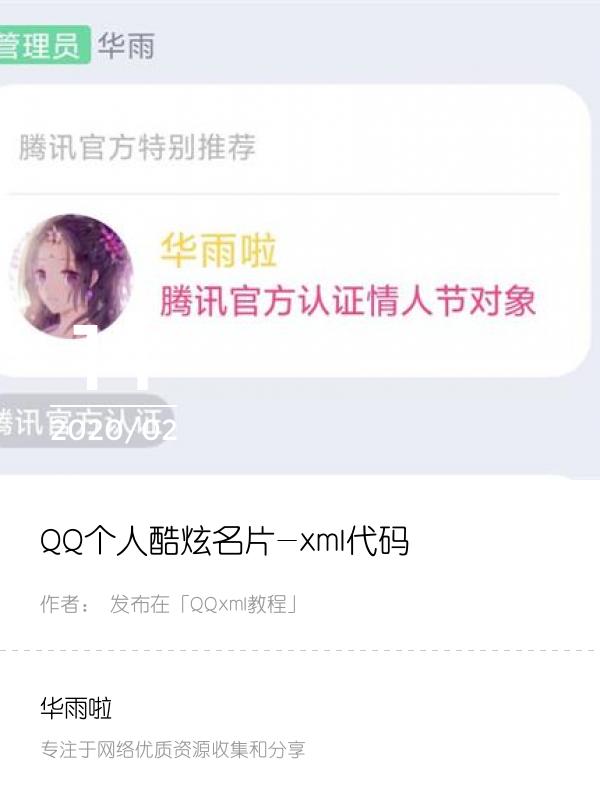 QQ个人酷炫名片-xml代码
