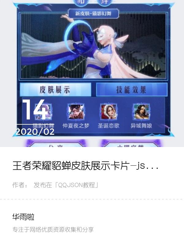 王者荣耀貂蝉皮肤展示卡片-json代码