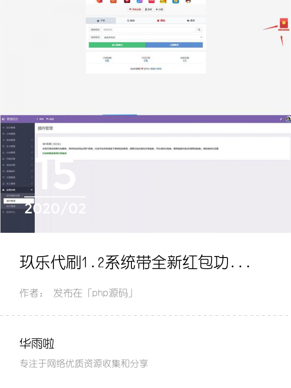 玖乐代刷1.2系统带全新红包功能全解无加密
