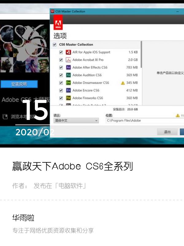 赢政天下Adobe CS6全系列