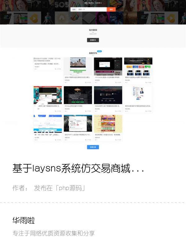 基于laysns系统仿交易商城模板网站源码