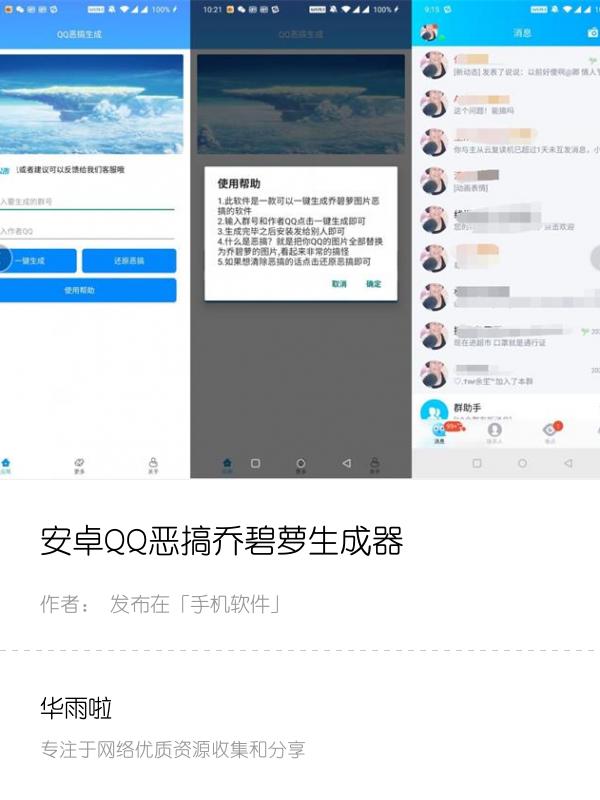 安卓QQ恶搞乔碧萝生成器