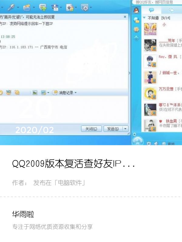 QQ2009版本复活查好友IP位置