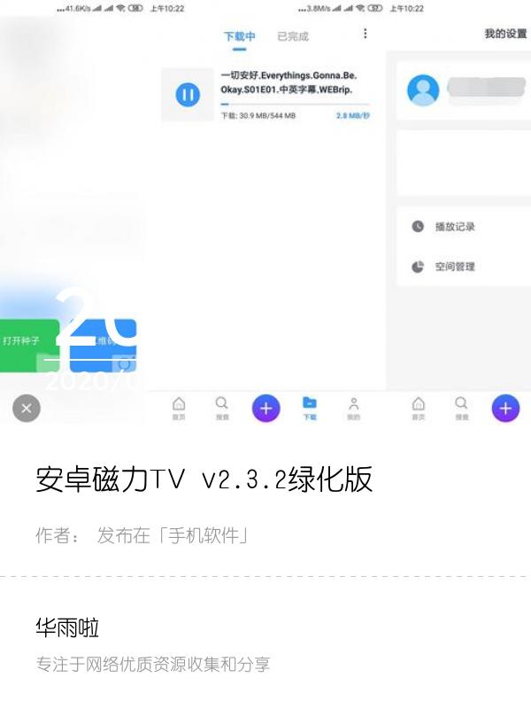 安卓磁力TV v2.3.2绿化版
