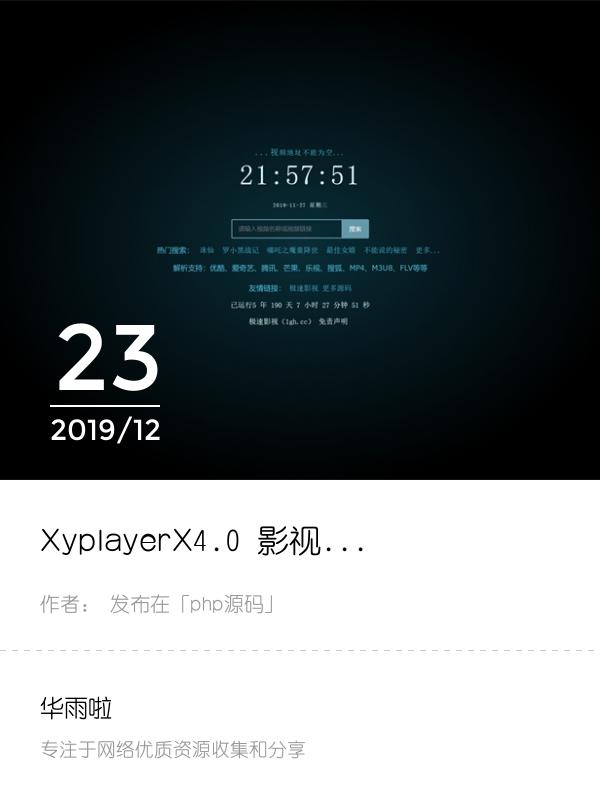 XyplayerX4.0 影视解析源码+解析接口+安装步骤