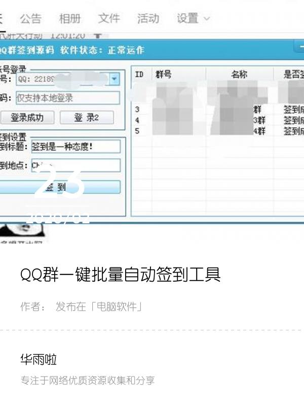 QQ群一键批量自动签到工具