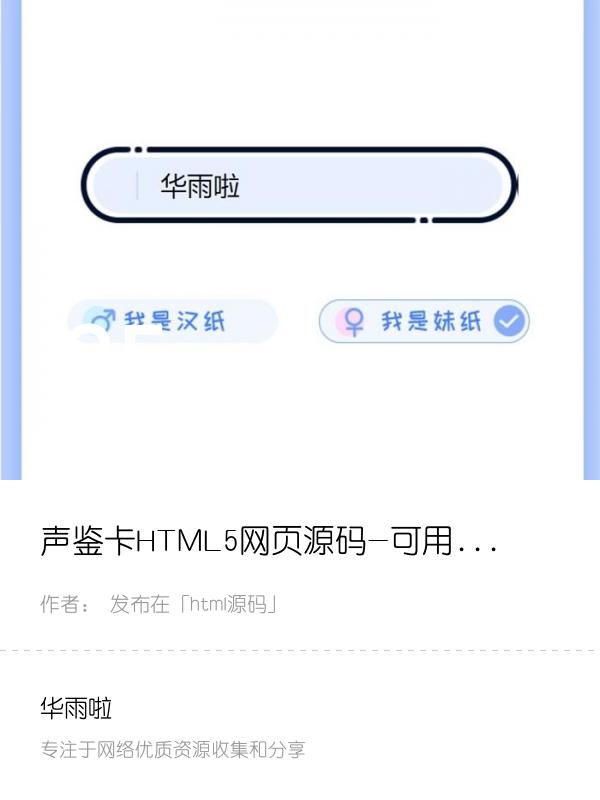 声鉴卡HTML5网页源码-可用引流