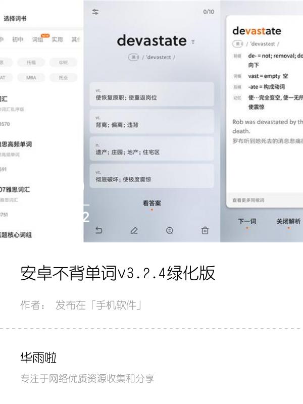 安卓不背单词v3.2.4绿化版