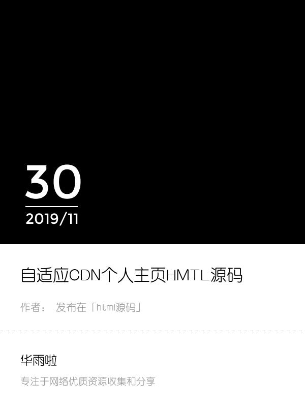 自适应CDN个人主页HMTL源码