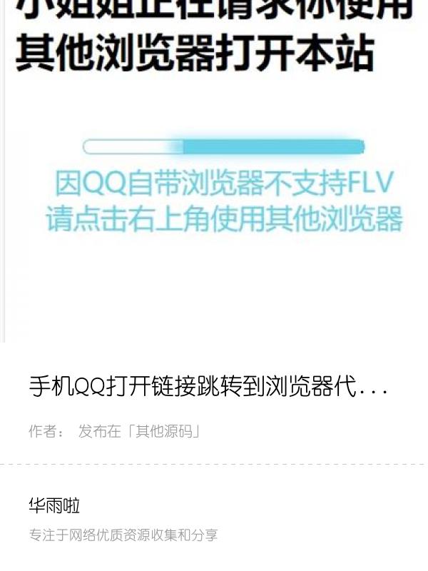 手机QQ打开链接跳转到浏览器代码(修改版)