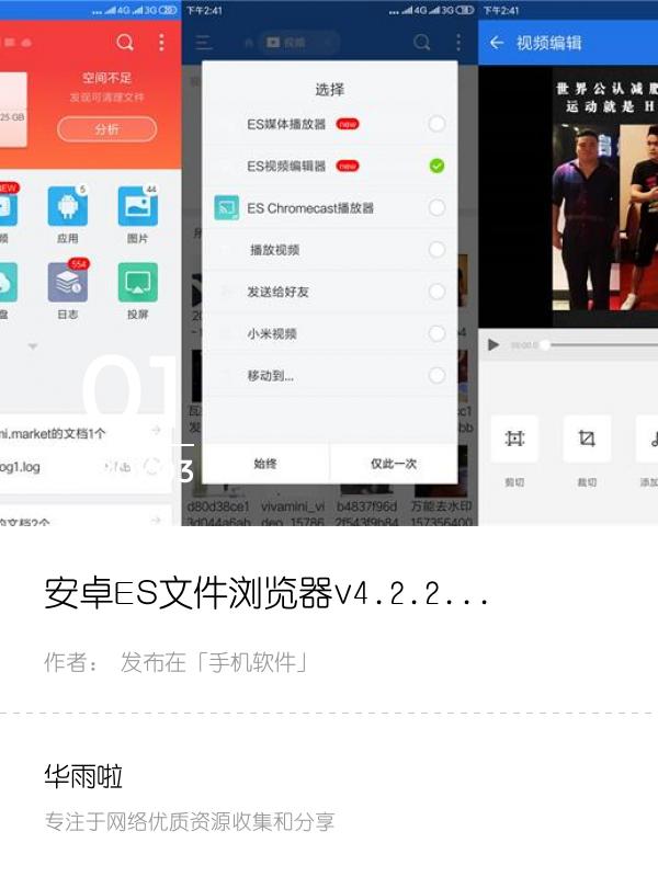 安卓ES文件浏览器v4.2.2.1