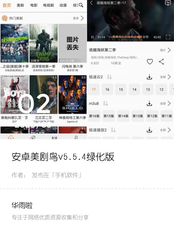 安卓美剧鸟v5.5.4绿化版