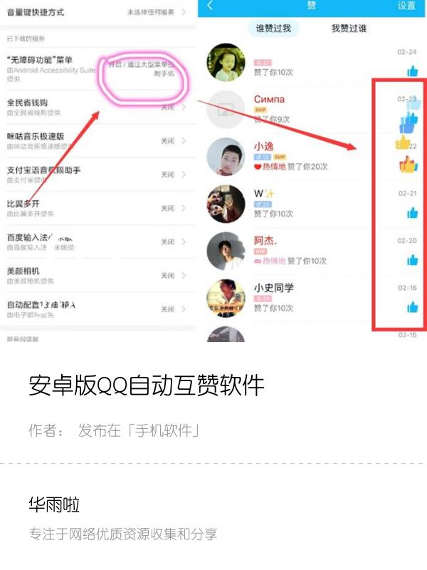 安卓版QQ自动互赞软件