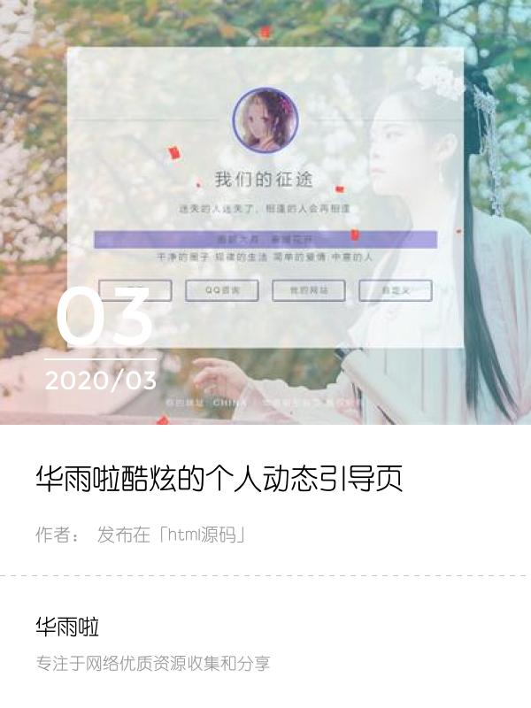 华雨啦酷炫的个人动态引导页