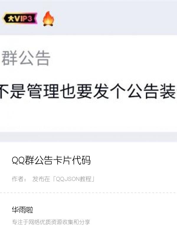 QQ群公告卡片代码