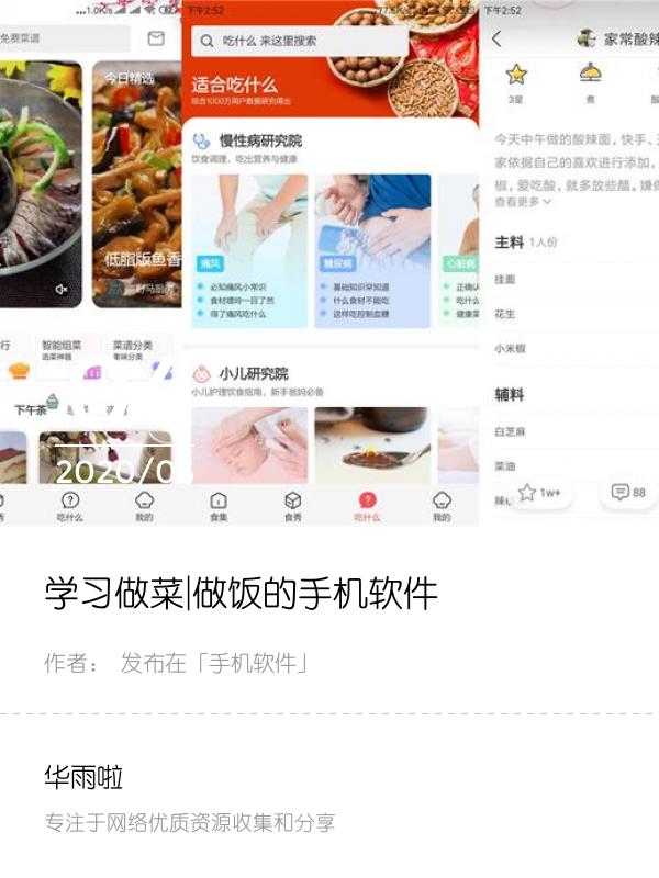 学习做菜|做饭的手机软件