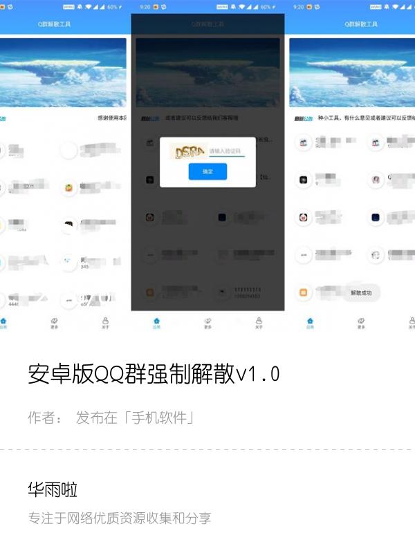 安卓版QQ群强制解散v1.0