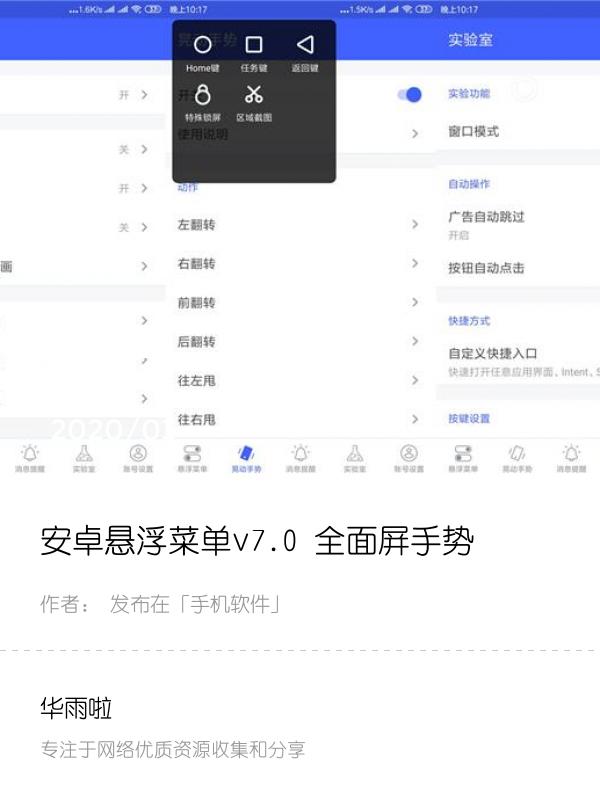 安卓悬浮菜单v7.0 全面屏手势