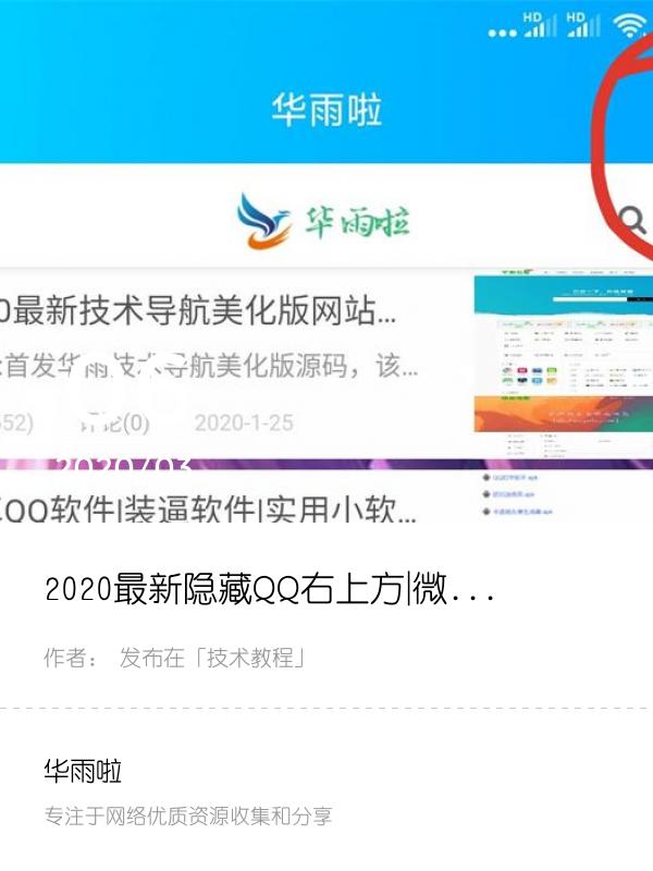 2020最新隐藏QQ右上方|微信举报按钮,防止举报方法