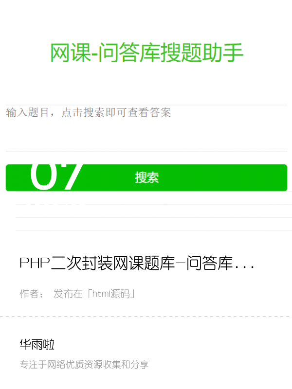 PHP二次封装网课题库-问答库题库综合API接口