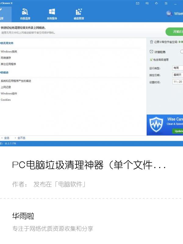 PC电脑垃圾清理神器(单个文件不占空间)